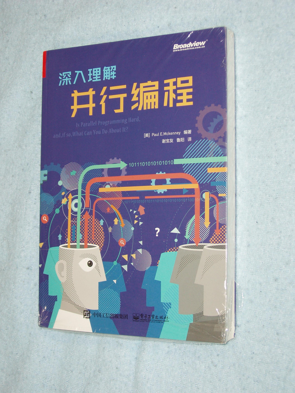 perfbook_cn_cover